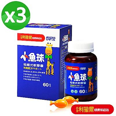 【小兒利撒爾】小魚球咀嚼式軟膠囊 3盒組(60粒/瓶)