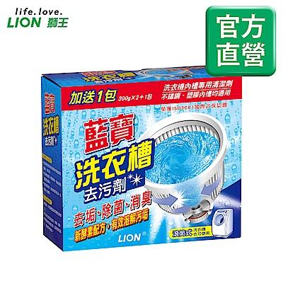 LION藍寶 洗衣槽去污劑(2+1包) 900g