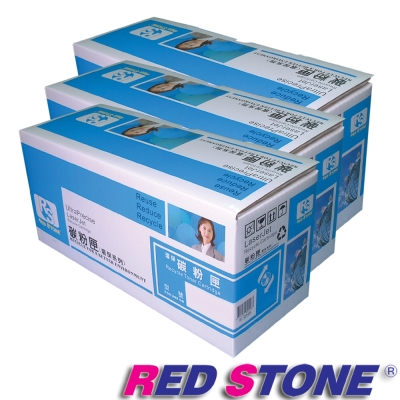 RED STONE for BROTHER TN350環保碳粉匣(黑色)/三支超值組