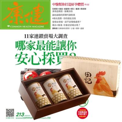 康健雜誌 (1年12期) 贈 田記純雞肉酥禮盒 (200g/3罐入)