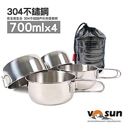 【VOSUN】白金巨人 折疊手把304不鏽鋼碗4件套裝組