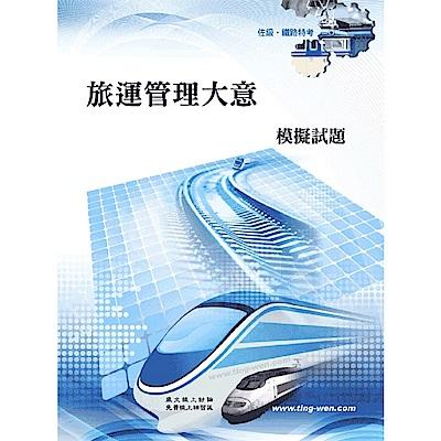 旅運管理大意模擬試題(初版)