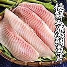 【海鮮王】極鮮台灣鯛魚片 *8件組(400g±10%/5入裝)