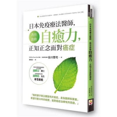 日本免疫療法醫師,教你啟動自癒力,正知正念面對癌症