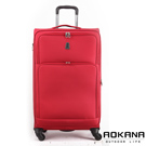 AOKANA奧卡納 29吋 經典輕量防潑水商務旅行箱 (石榴紅) 99-045A