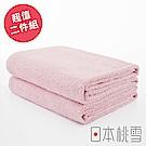 日本桃雪飯店浴巾超值兩件組(粉紅色)