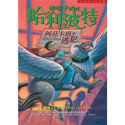 哈利波特(3)中文版:阿茲卡班的逃犯