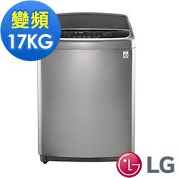 [無卡分期12期] LG樂金 17KG 變頻直立式洗衣機 WT-D176VG 不鏽鋼銀