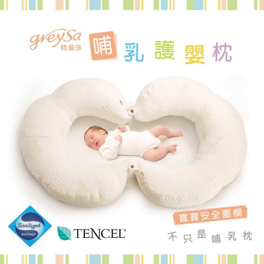 【GreySa 格蕾莎】 哺乳護嬰枕(一組二入)