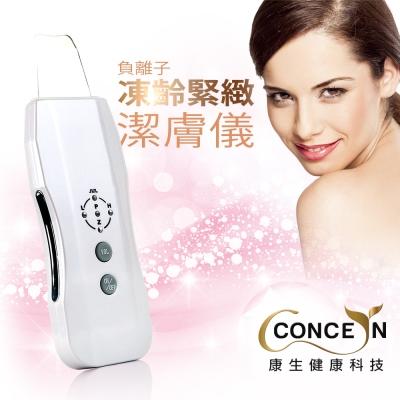 Concern 康生 負離子凍齡緊緻潔膚儀 CON-106