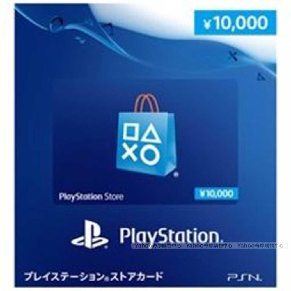 (虛擬點數) PSN 10000 點儲值卡 日帳專用