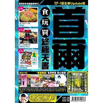 首爾食玩買終極天書【17-18全新update版】
