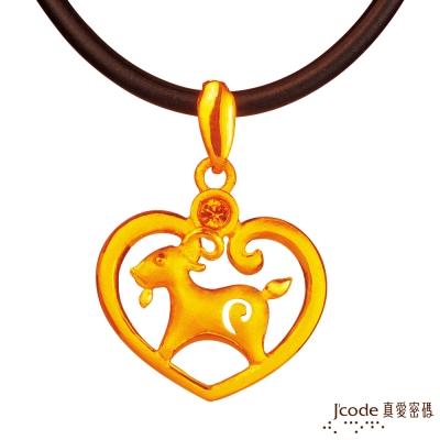 J-code真愛密碼-新禧羊黃金墜子-送項鍊
