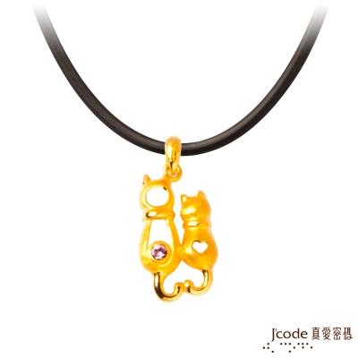 J'code真愛密碼 貓相伴黃金墜子 送項鍊
