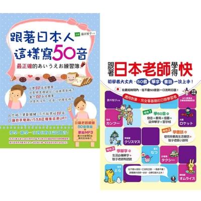 跟著日本老師學得快+這樣寫50音(練習簿)2書