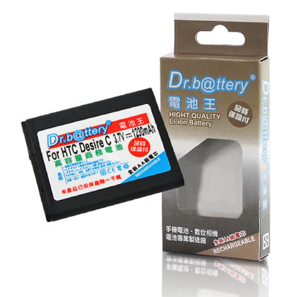 電池王 For HTC Desire C A320e 高容量鋰電池