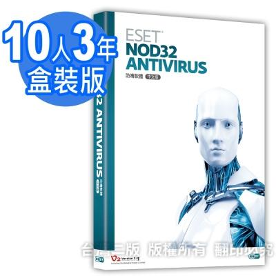 2015年版全新上市ESET NOD32 Antivirus 防毒十人三年盒裝版