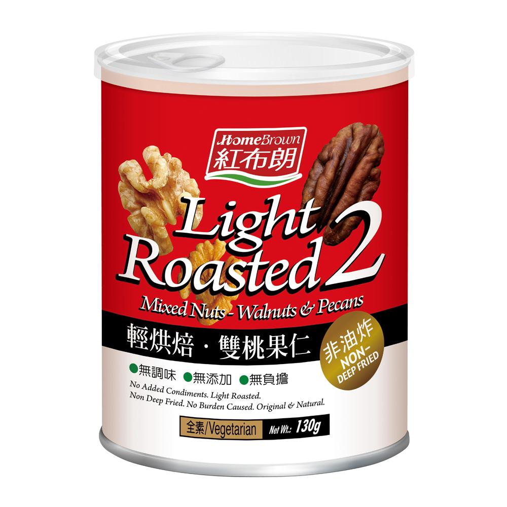 紅布朗 輕烘焙-雙桃果仁(130g)