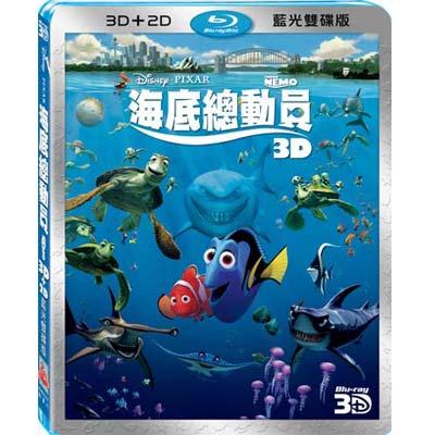 海底總動員 (3D+2D) 雙碟限定版藍光 BD