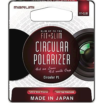 【Marumi】FIT+SLIM CPL 廣角薄框偏光鏡(52mm/公司貨)