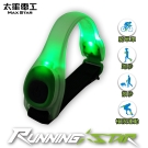 太星電工 Running star LED夜跑手臂燈