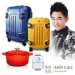 JACKY W系列旅行箱 20吋+24吋 兩入組贈菲姐琺瑯圓形鍋24CM+去油洗淨器
