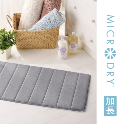 Microdry時尚地墊 舒適記憶綿浴墊 (活碳灰/ 加長型)