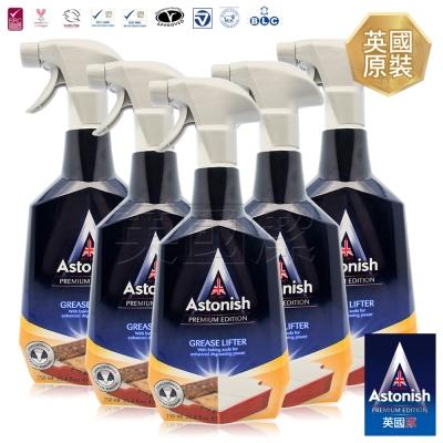 Astonish英國潔橫掃油汙除油清潔劑5瓶