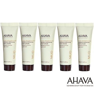 AHAVA-死海珍泥足霜20ml-5入-效期至20