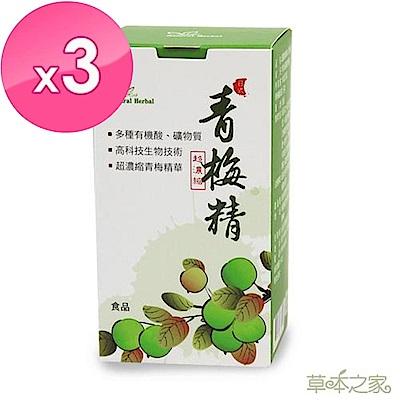 草本之家-日本青梅精100公克X3瓶