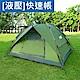 LIFECODE《立可搭》3-4人抗紫外線雙層速搭帳篷-液壓款(三用帳篷)