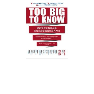 TOO BIG TO KNOW:網路思想先驅溫柏格重新定義知識的意義與力量