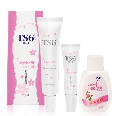 TS6 護一生粉嫩淡色買大送2超值組(粉嫩淡色凝膠30g+7g+潔淨凝露30g)