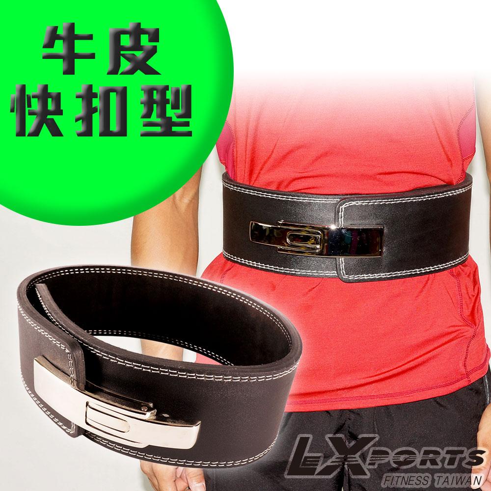 LEXPORTS 重量訓練健力腰帶-高級硬牛皮快扣型