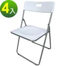 Dr. DIY 高背折疊椅/餐椅/休閒椅/摺疊椅/戶外椅(白色)-4入/組