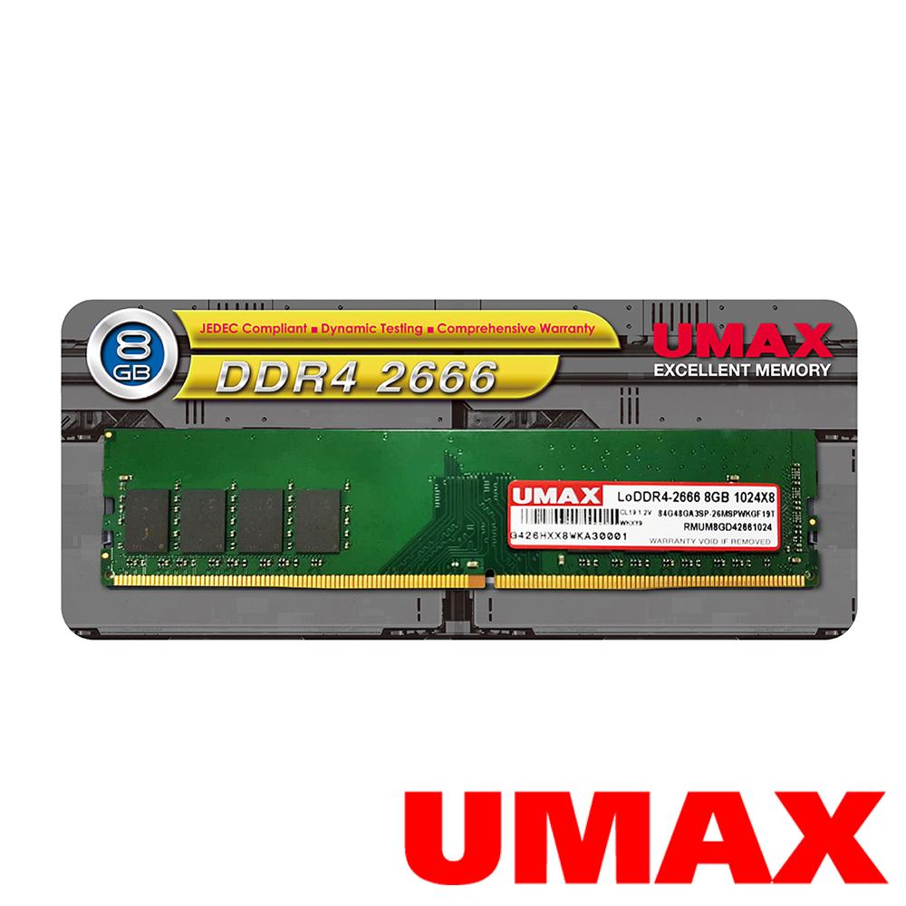 UMAX DDR4 2666  8GB  1024x8 原生顆粒 桌上型記憶體
