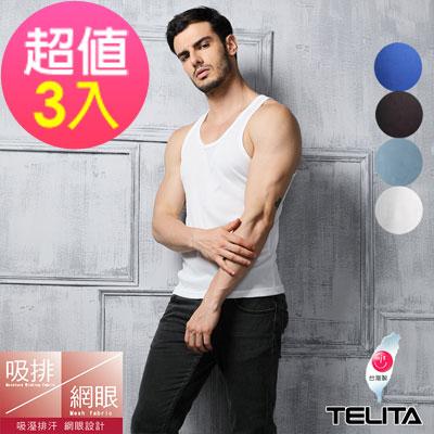 男內衣  (超值3件組)吸溼涼爽挖背背心 TELITA
