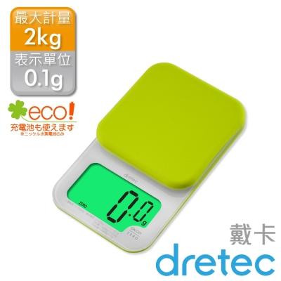 【dretec】「戴卡」超大螢幕微量LED廚房料理電子秤-綠色