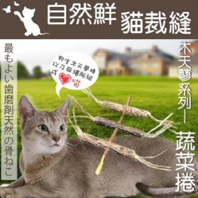 自然鮮-木天蓼系列蔬菜捲造型貓玩具 NF-025