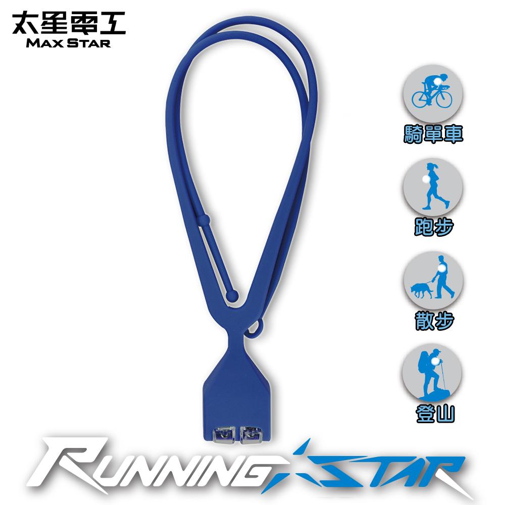 太星電工 Running star LED夜跑項鍊燈