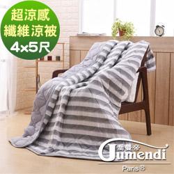 喬曼帝Jumendi 超涼感纖維針織涼被(4x5尺)-條紋灰