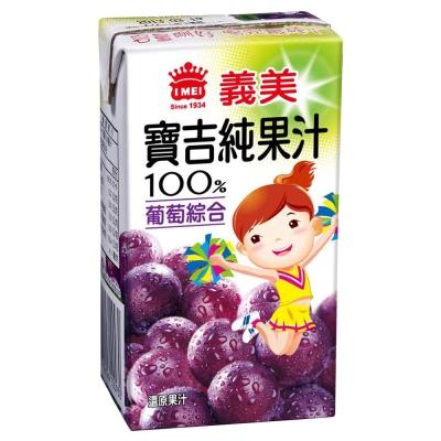 義美 小寶吉葡萄純汁(125mlx24入)