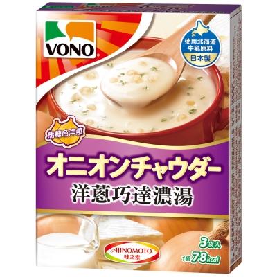 味之素 VONO洋蔥巧達濃湯(16.8gx3入)