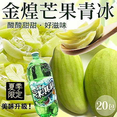 天天果園*金煌芒果青冰(情人果冰)(每包250g±10%) x20包