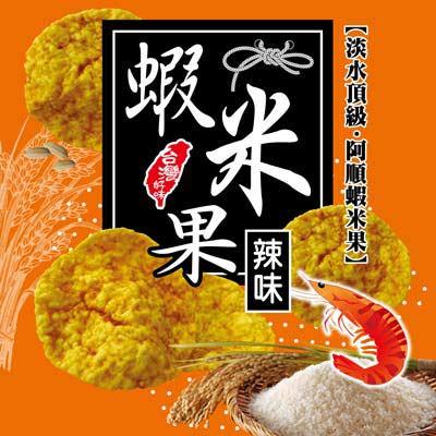 阿順頂級蝦米果 蝦米果-辣味x3包(體驗組)