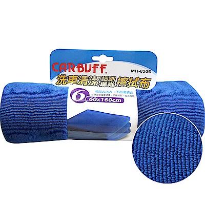 CARBUFF 車痴洗車清潔擦拭布(60x160cm 2入) MH-8306