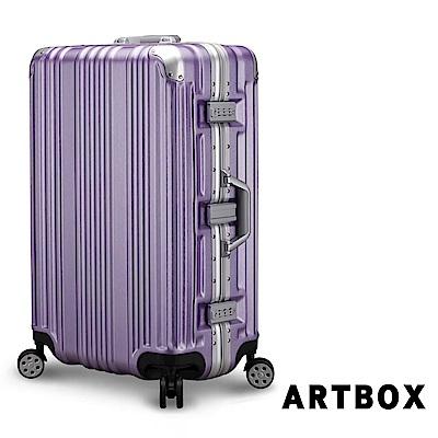 【ARTBOX】鋼鐵之翼-29吋PC拉絲紋鋁框行李箱 (女神紫)