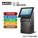 ANiCE POS HS-2108 全能型POS收銀機