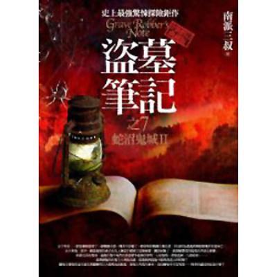 盜墓筆記之(7):蛇沼鬼城Ⅱ(全新書衣版)