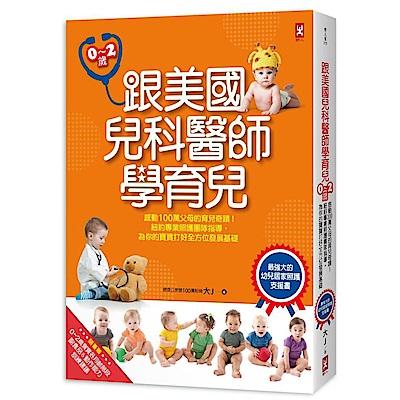 跟美國兒科醫師學育兒(0~2歲):感動100萬父母的育兒奇蹟!